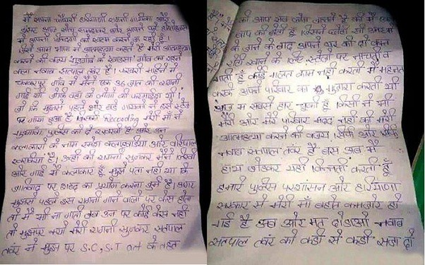 sapna chaudhary suicide note